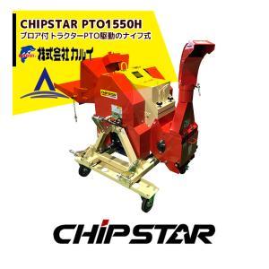 【カルイ】CHiP STARチプスター PTO-1501H(ブロア付き)PTO駆動のハンマー式粉砕機 aztec