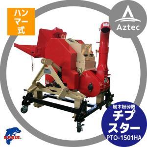 カルイ CHiP STARチプスター PTO-1501HA(ブロア付き)オートヒッチ装着式ハンマー式粉砕機 aztec