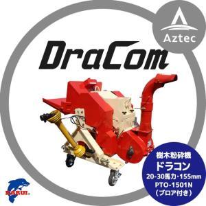 【カルイ】DraComドラコン PTO-1501N(ブロア付き)PTO駆動のナイフ式粉砕機|aztec
