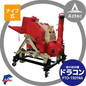 【カルイ】DraComドラコン PTO-1501NA(ブロア付き)オートヒッチ装着式ナイフ式粉砕機 aztec