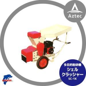 【カルイ】多目的粉砕機 SC-1K シェルクラッシャー【受注生産品】|aztec