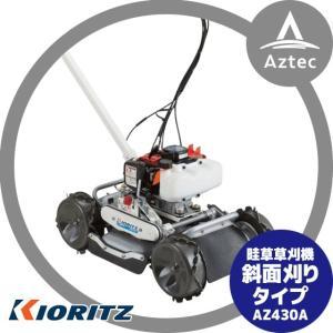 共立(やまびこ) 畦草刈機  AZ431F 斜面刈りタイプ スパイダーモアー(SP431F同等) aztec
