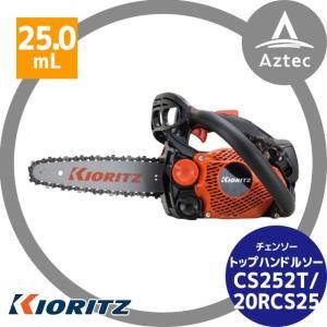 【共立(やまびこ)】チェーンソー CS252T/20RCS25<オレゴン替刃1本付属>|aztec