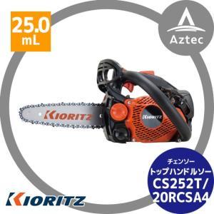 共立(やまびこ) チェーンソー CS252T/20RCSA4<オレゴン替刃1本付属> aztec