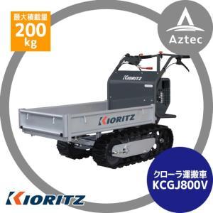 【共立(やまびこ)】クローラ運搬車 KCGJ800V 最大作業能力200kg|aztec