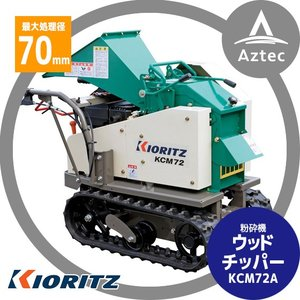 【共立(やまびこ)】チッパーシュレッダー ウッドチッパー KCM72A 最大処理径 70mm|aztec