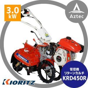 【共立(やまびこ)】リターンカルチ KRD450R エンジン最大出力3.0kW|aztec