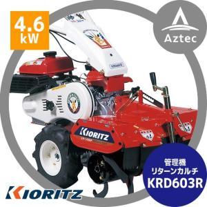 共立(やまびこ)|リターンカルチ KRD603R エンジン最大出力4.6kW|aztec