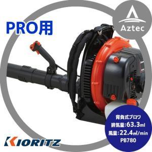 【共立(やまびこ)】パワーブロワPB780  背負式タイプ(プロ仕様)|aztec