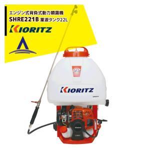 共立(やまびこ)|エンジン式背負式動力噴霧機 SHRE221B ポンプ圧力〜1.0MPa / 22Lタンク|aztec