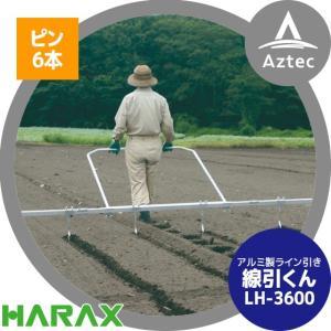 【ハラックス】線引くん LH-3600 ピン6本付き(増減可) 播種時などに使用する畑の線引き|aztec