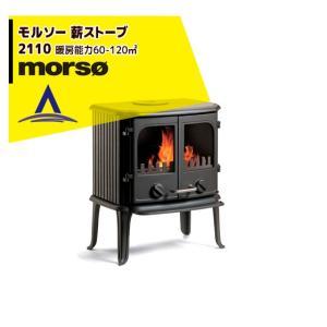 morso|薪ストーブ モルソー 2110幅の広い観音開き式の2枚ドアーパネル||aztec