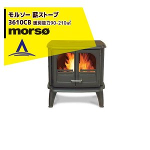 morso|薪ストーブ モルソー 3610CBシリーズ最大の燃焼室||aztec