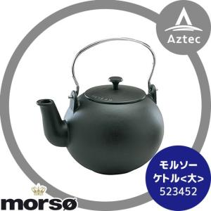 morso|薪ストーブアクセサリー モルソー ケトル(大)4.5L 523452|aztec