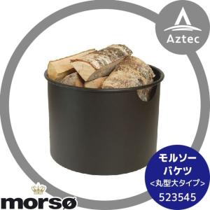 morso|薪ストーブアクセサリー モルソー バケツ<丸型大タイプ> 523545|aztec