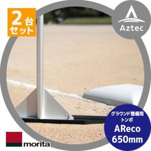 森田アルミ工業 <2本セット>アルミトンボ AReco アレコ幅650mmタイプ 木製よりも超寿命なグラウンド整備用トンボ アレコ aztec