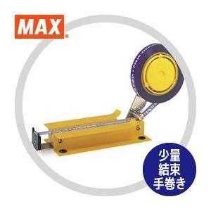 MAX マックス 野菜結束機 おびまる HT-H1(手動) aztec