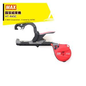 MAX|マックス 園芸用結束機 楽らくテープナー HT-R 本体のみ|aztec
