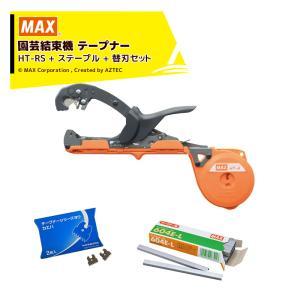 MAX|マックス 園芸用結束機 楽らくテープナー スリムモデル HT-RS 本体のみ|aztec