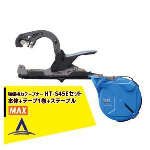 MAX|マックス 園芸用結束機 強保持力テープナー HT-S45E +  テープ5巻 + ステープル セット品|aztec
