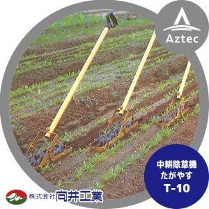 【向井工業】中耕除草機たがやす T-10 10枚刃 耕巾5cm|aztec