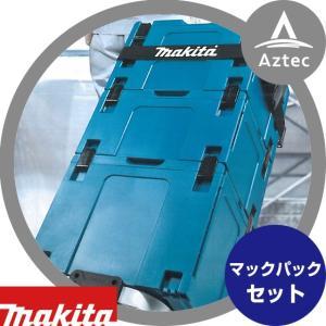 マキタ|マックパックシリーズ タイプ1〜4セット品 A-60545