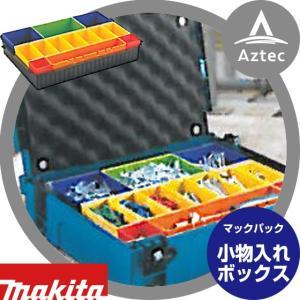 マックパックシリーズ  小物入れボックス  A-60551