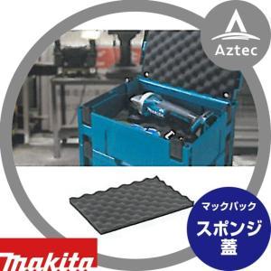【マキタ】マックパックシリーズ スポンジセット蓋 A-60573|aztec