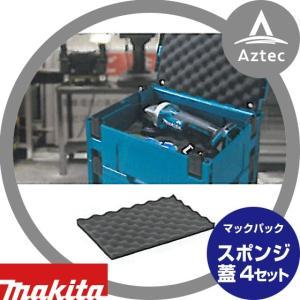 マックパックシリーズ  スポンジセット蓋  4個セット A-60573 ・縦x横x高さ:約250x3...