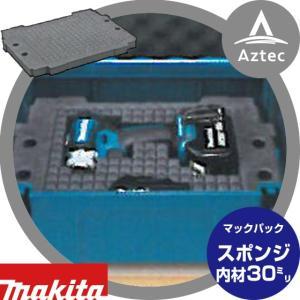 【マキタ】マックパックシリーズ スポンジ内材 30mm A-60595|aztec