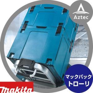 【マキタ】マックパックシリーズ トローリ A-60648|aztec