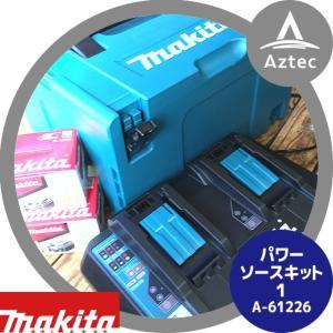 マキタ|パワーソースキット1 A-61226 ケース+急速充電器DC18RD+18V/6.0AhバッテリBL1860Bx2個|aztec