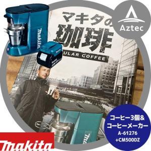 マキタ|マキタの珈琲 A-61276 500g <3個>+コーヒーメーカー CM500DZセット品|aztec