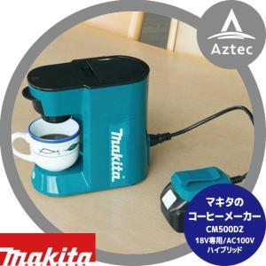 マキタ|コーヒーメーカー CM500DZ 18V専用/AC100V ハイブリッド式 (本体のみ)|aztec