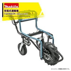 マキタ|18Vバッテリ充電式運搬車 CU180DZ(本体のみ)