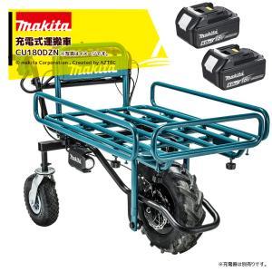 マキタ|18Vバッテリ充電式運搬車 CU180DZ+パイプフレーム荷台+BL1860Bx2個セット品