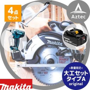【マキタ】165mm充電式丸ノコ HS630DRGX ベース<大工セット タイプA>|aztec