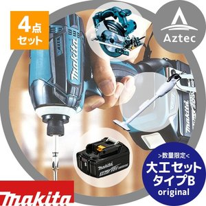 【マキタ】充電式インパクトドライバ TD149DRFX(5カラー) ベース<大工セット タイプB>|aztec