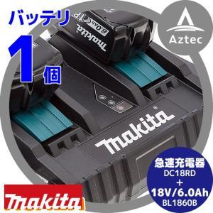 マキタ|2点セット 18V/6.0Ahリチウムイオンバッテリ  BL1860B A-60464に急速充電器DC18RDをプラス|aztec