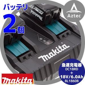マキタ|3点セット 18V/6.0Ahリチウムイオンバッテリ  BL1860B2個に急速充電器DC18RDをプラス|aztec