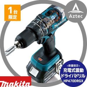 【マキタ】充電式震動ドライバドリル HP470DRGX 14.4V/6.0Ah 青|aztec