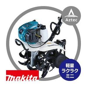 【マキタ】4ストロークエンジン管理機 軽量ミニタイプ MKR0250H|aztec