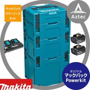 【マキタ】Powerマックパック PROkit <オリジナル>|aztec