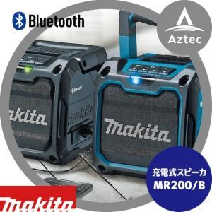 マキタ|充電式スピーカ MR200/B ブルートゥース対応|aztec
