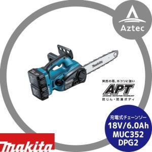 【マキタ】350mm充電式チェンソー MUC352DPG2 18V+18V=36V/6Ah (BL1860B2個・急速充電器付)|aztec