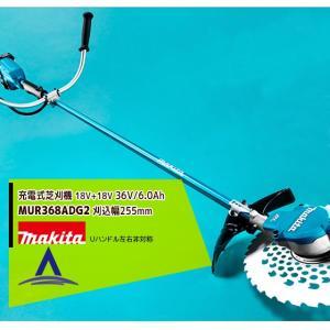 マキタ|MUR368ADG2 18Vx2 36V/6.0Ah充電式草刈機 刈込幅:255mm Uハンドル左右非対称 バッテリ・充電器付|aztec