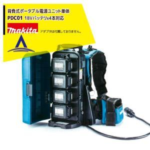 マキタ|背負式ポータブル電源ユニット単体 PDC01 18Vバッテリx4本対応 長時間作業が可能!A-69098|aztec