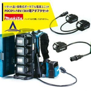 マキタ|<セット品>背負式ポータブル電源ユニット PDC01+  36V/18Vアダプタセット品|aztec