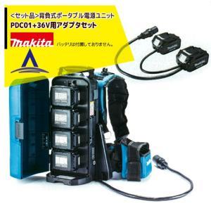 マキタ|背負式ポータブル電源ユニット PDC01+ 36Vアダプタセット品|aztec