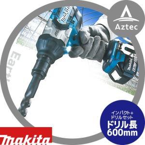 【マキタ】充電式インパクトレンチTW1001DRGX 18V 6.0Ah+アース超鋼ドリル40 A-65763(径40x長さ600mm)|aztec